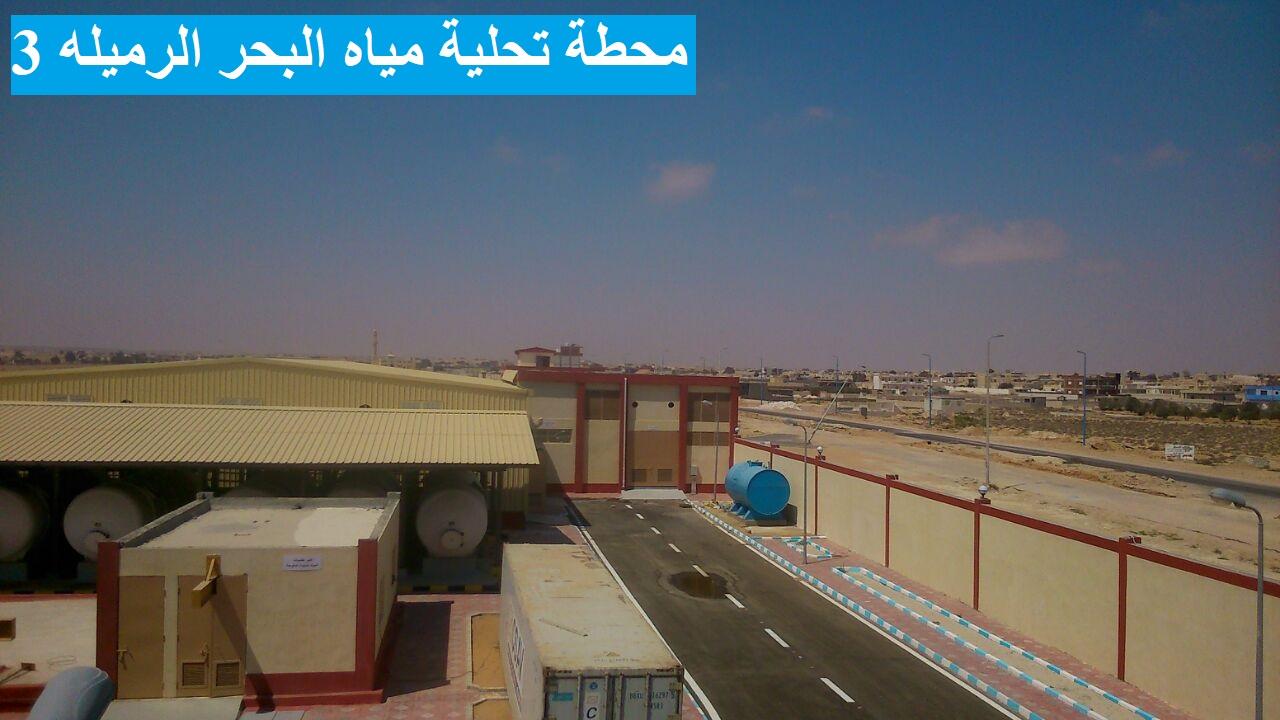 محطة تحلية مياه الحر الرميله (26)