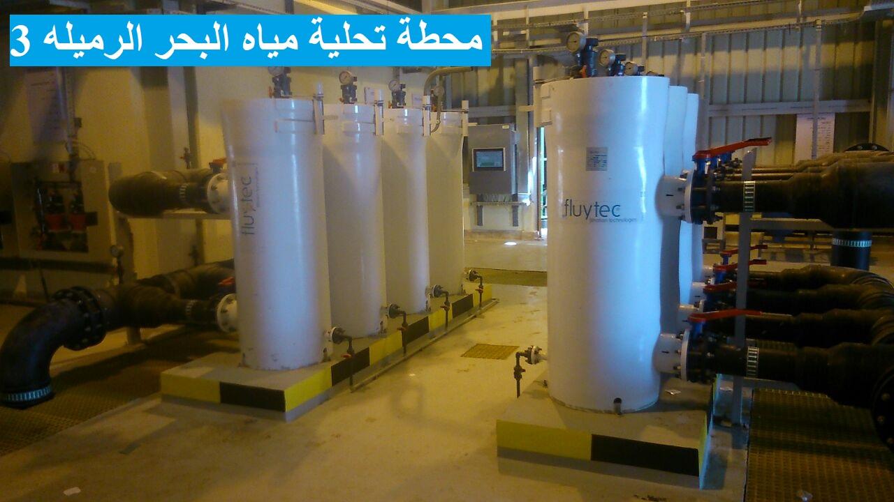 محطة تحلية مياه الحر الرميله (4)
