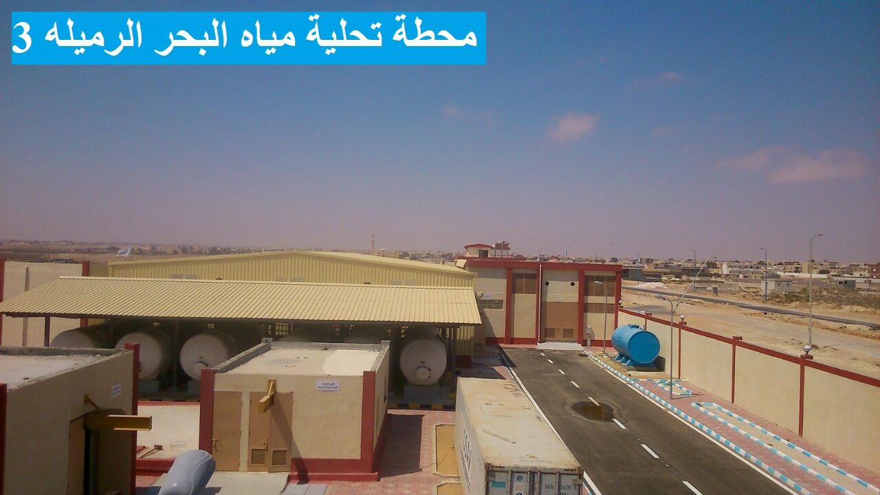 محطة تحلية مياه الحر الرميله (3)