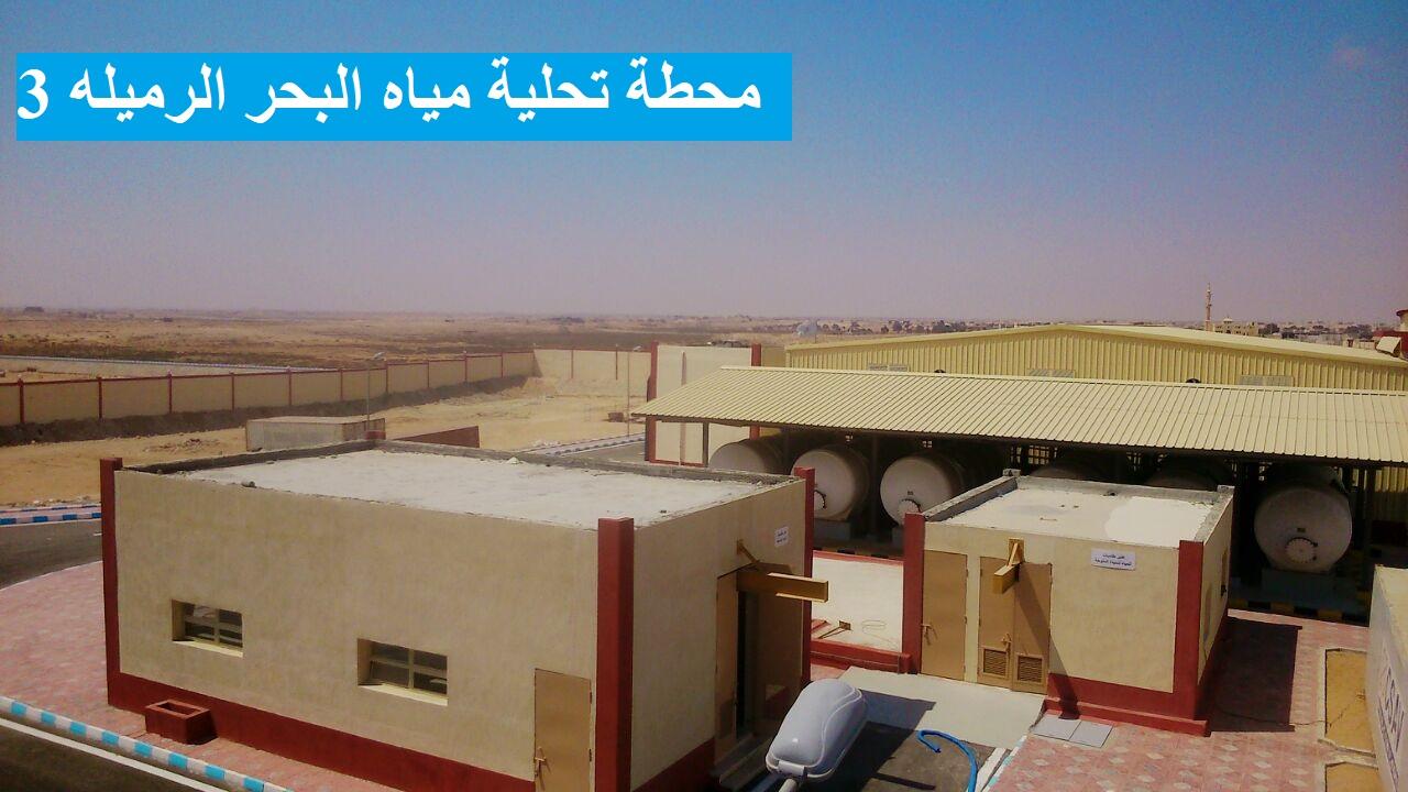 محطة تحلية مياه الحر الرميله (25)