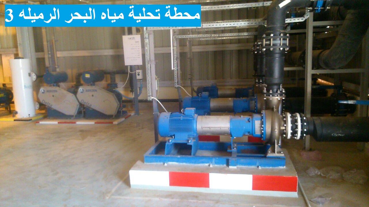 محطة تحلية مياه الحر الرميله (7)