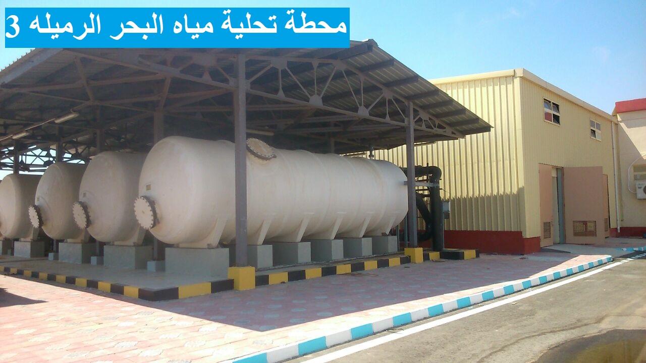 محطة تحلية مياه الحر الرميله (5)