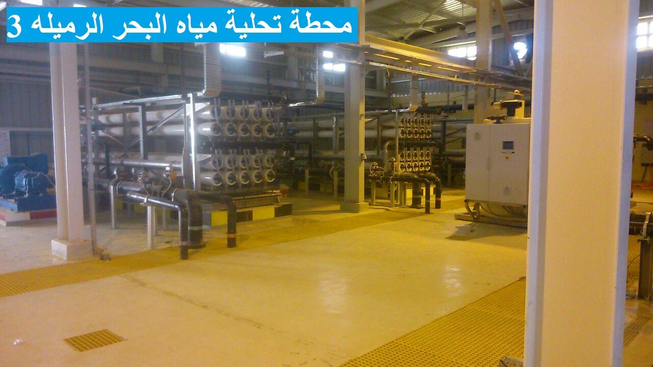 محطة تحلية مياه الحر الرميله (10)