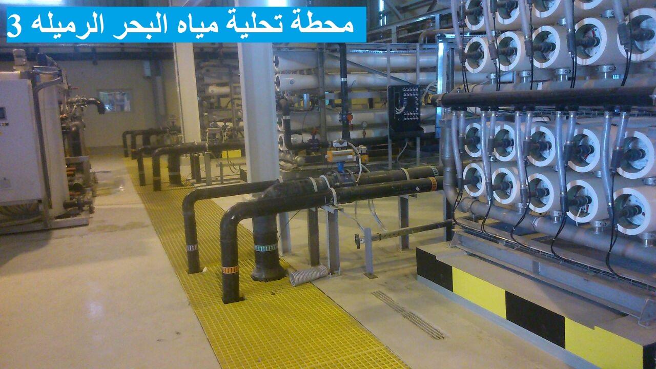 محطة تحلية مياه الحر الرميله (13)