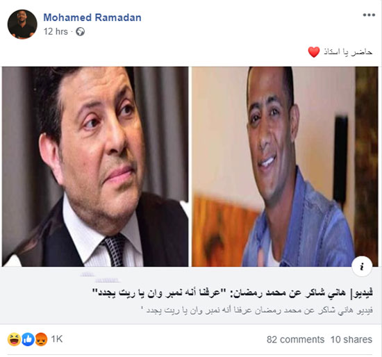 382400-محمد-رمضان-وهانى-شاكر
