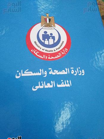 الملف-العالى-لتسجيل-المواطنين-بالمنظومة