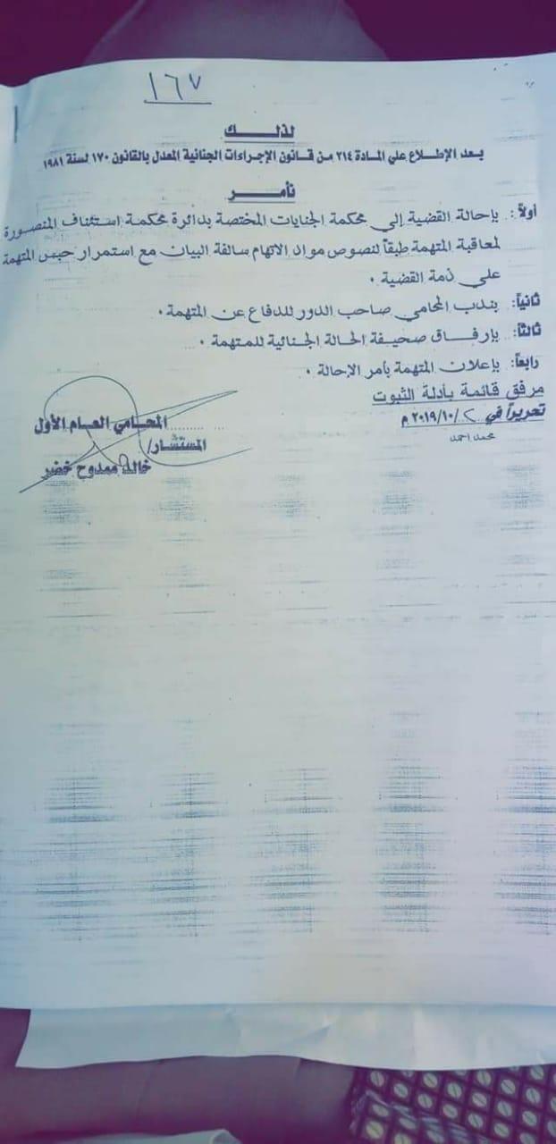 قرار إحالة المتهمة من قبل النيابة العامة (1)