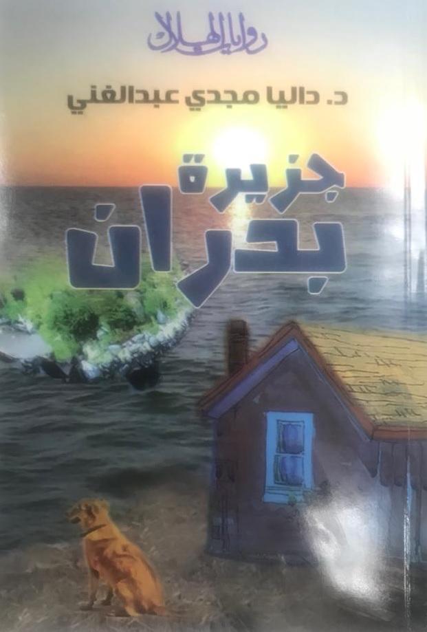 غلاف رواية جزيرة بدران