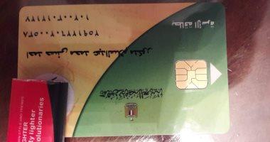 بطاقة القارئ التموينية
