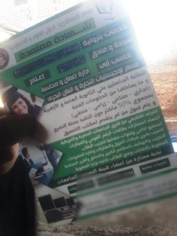 مراكز-غير-مرخصة-تبيع-شهدات-لطلاب-الإسكندرية-(1)