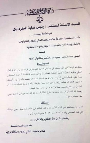 مراكز-غير-مرخصة-تبيع-شهدات-لطلاب-الإسكندرية-(4)