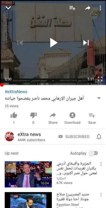 إكسترا نيوز تعيد نشر فيديو اليوم السابع
