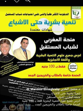 مراكز-غير-مرخصة-تبيع-شهدات-لطلاب-الإسكندرية-(2)