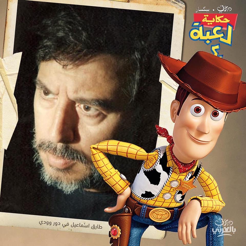 طارق إسماعيل