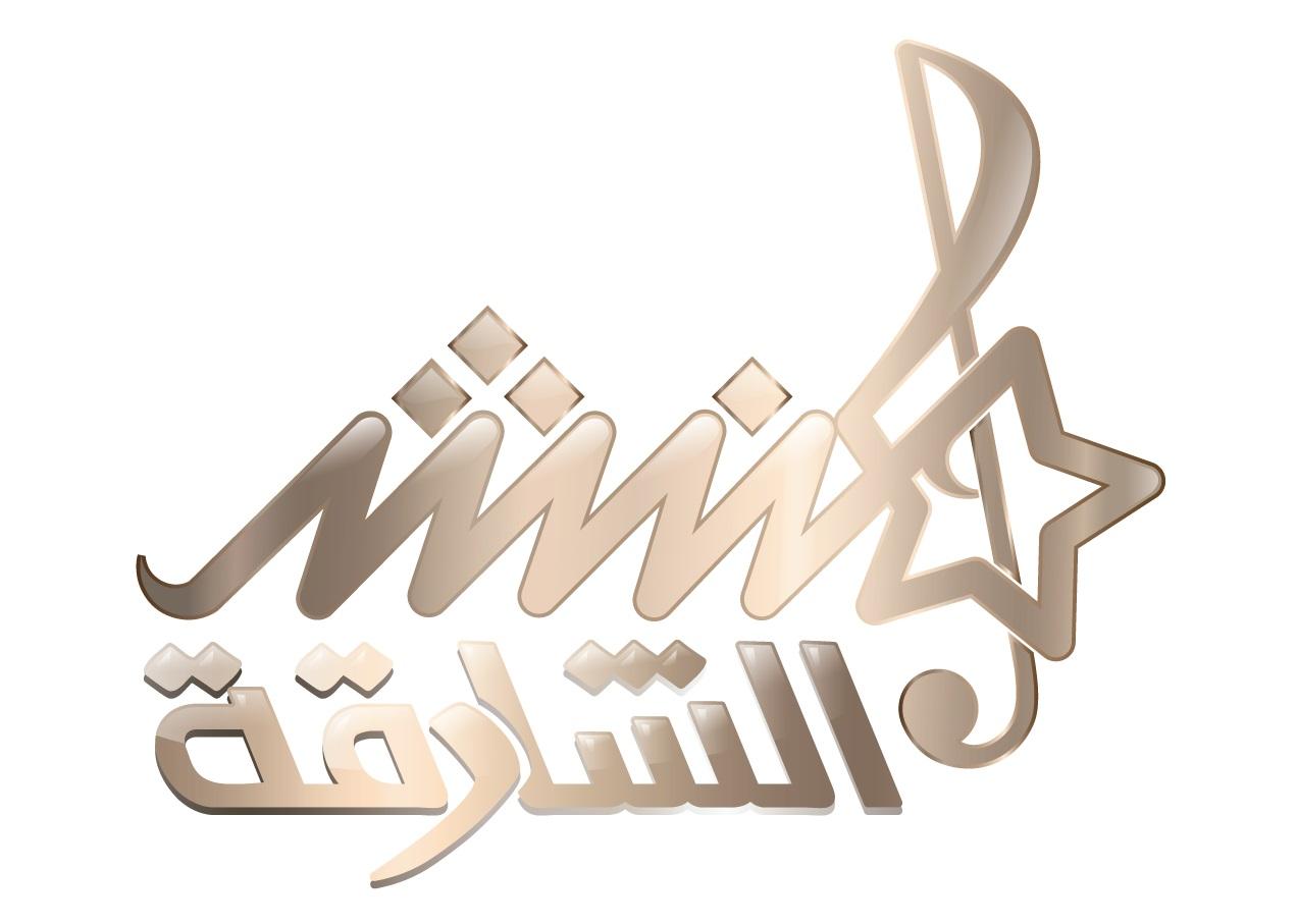 شعار منشد الشارقة