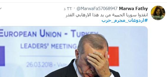 اردوغان تويتر 3