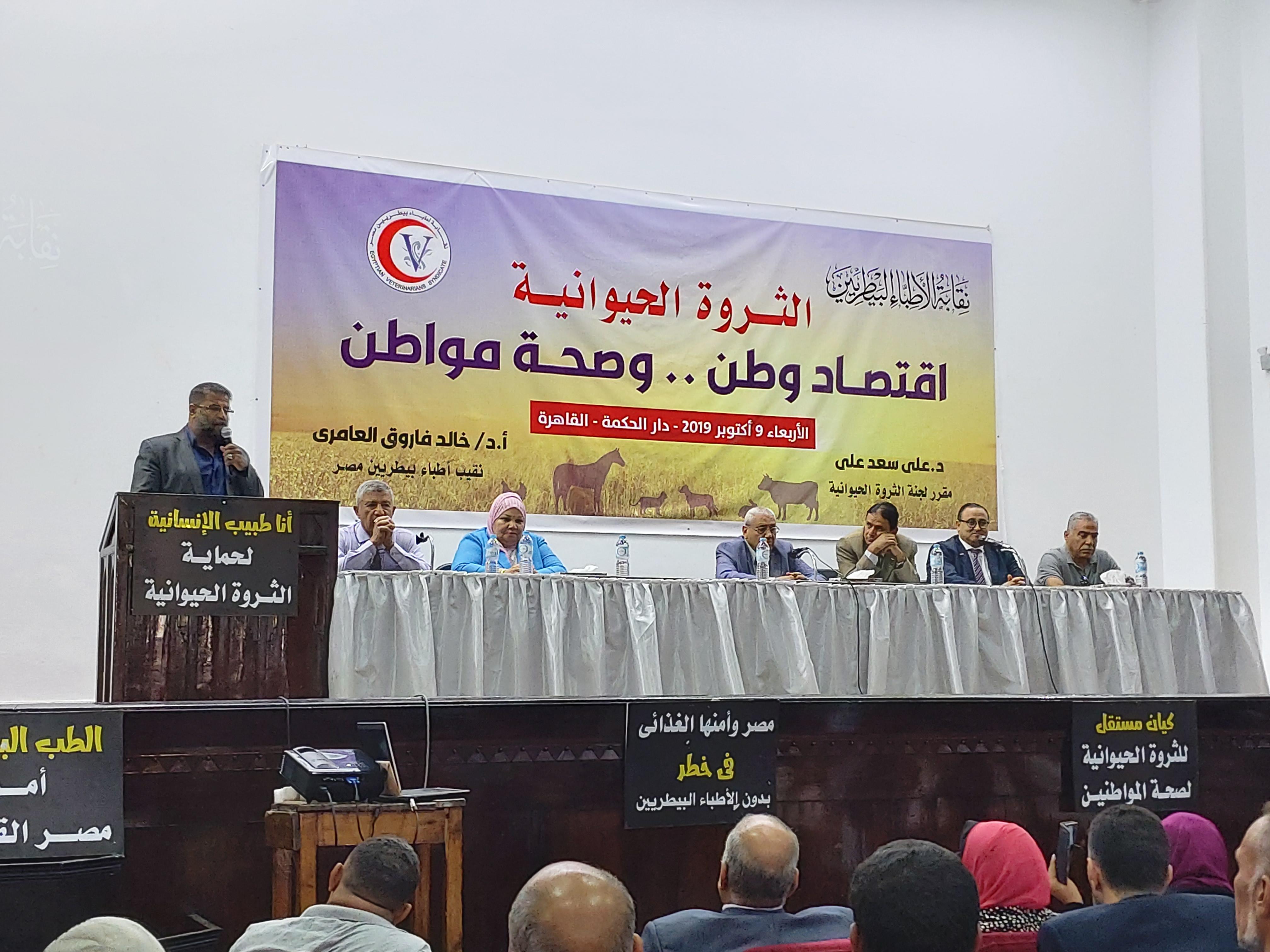 مؤتمر نقابة الأطباء البيطريين (1)