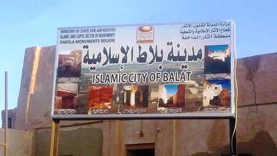 بلاط-الإسلامية