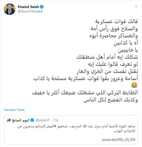 خالد صلاح يسخر من اكاذيب عبد الله الشريف