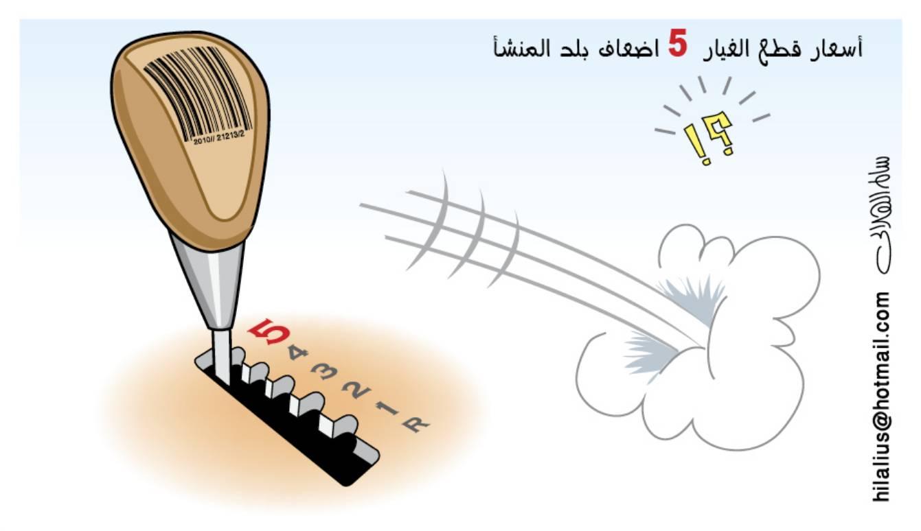 عكاظ السعوديه