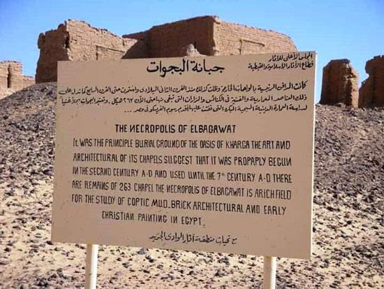 مقابر-البجوات