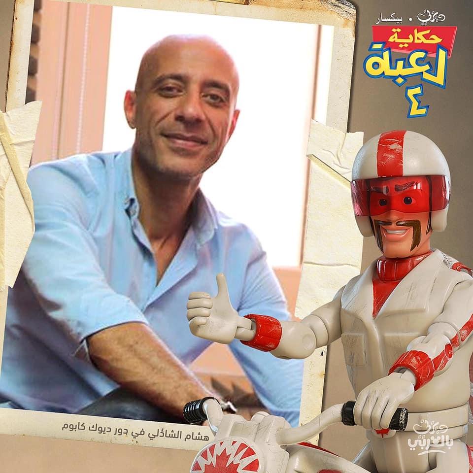هشام الشاذلى