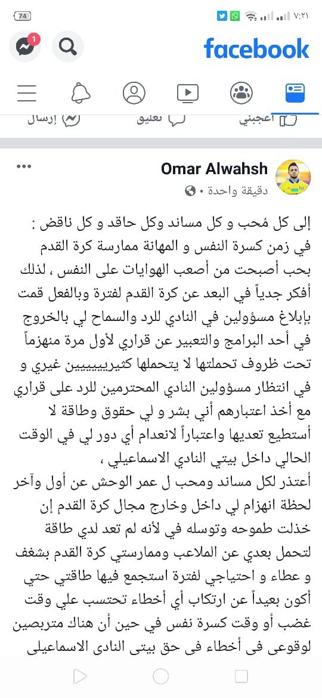 عمر الوحش 587
