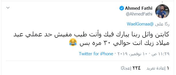 احمد فتحي