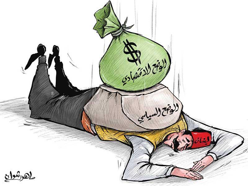 كاريكاتير صحف الكويت.. معاناة لبنان من الأوضاع الاقتصادية ...
