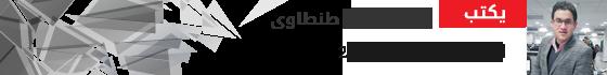 محمد-أحمد-طنطاوى