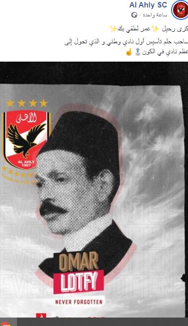 عمر لطفي