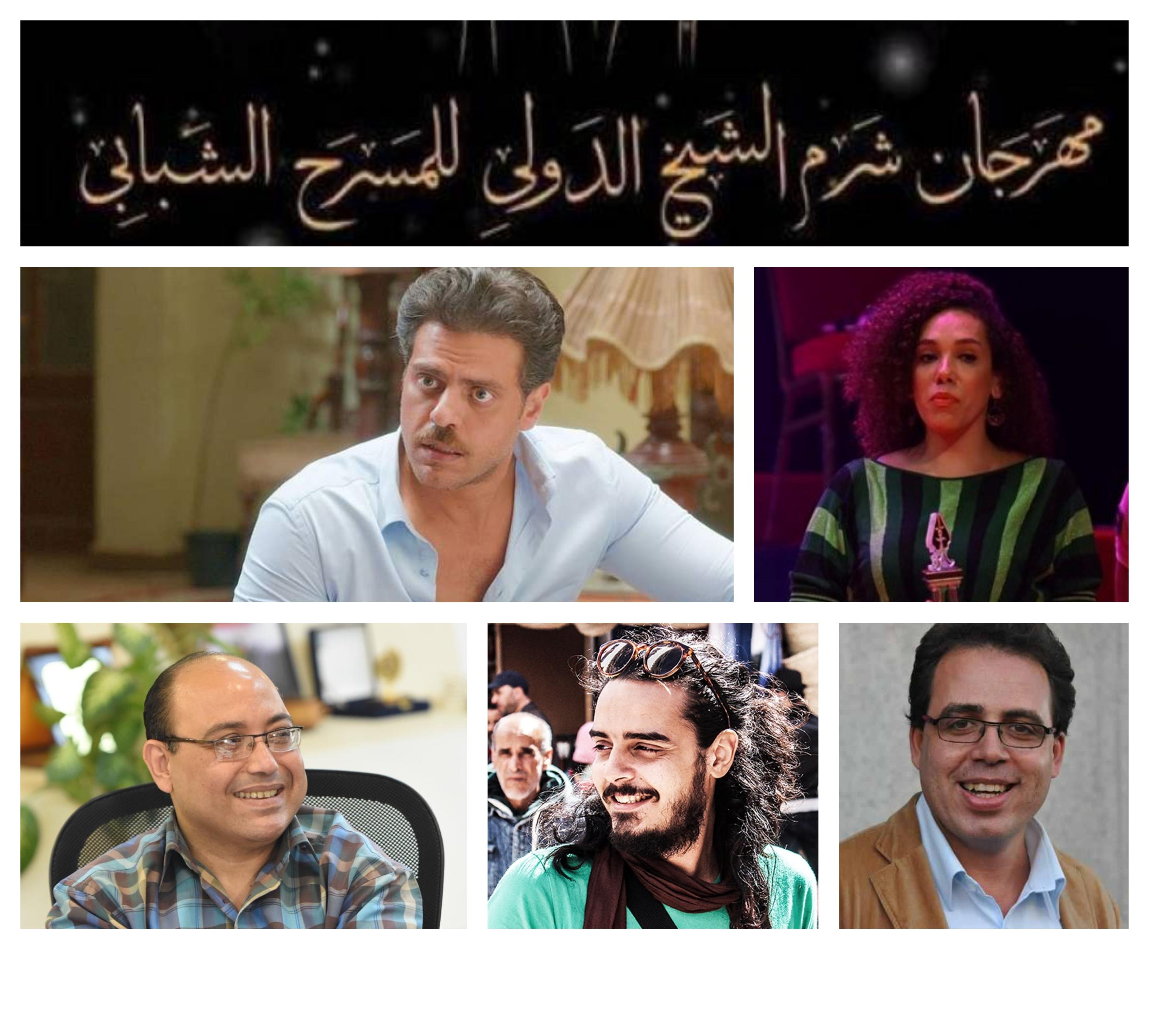 لجنة مشاهدة العروض واختيارها بمهرجان شرم الشيخ الدولي للمسرح الشبابي