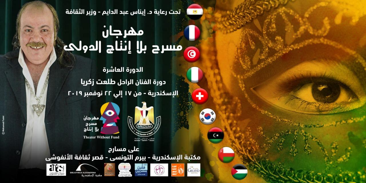 مهرجان مسرح بلا انتاج بالاسكندرية يكرم الراحل طلعت زكريا