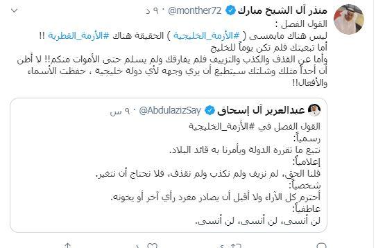 مغرد سعودى لكاتب قطرى شلتك سبب الأزمة الخليجية
