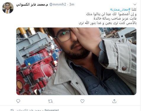 إعلاميون يتضامنون مع المصور معاذ عمارنة بعد فقد عينه برصاصة إسرائيلية. صور  (1)
