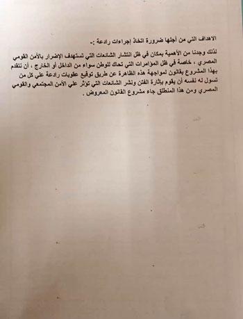 نص قانون مكافحة الشائعات بعد إحالته للجنة التشريعية بـالنواب (3)