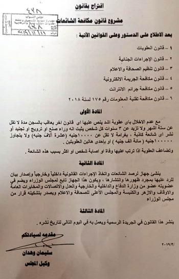 نص قانون مكافحة الشائعات بعد إحالته للجنة التشريعية بـالنواب (1)