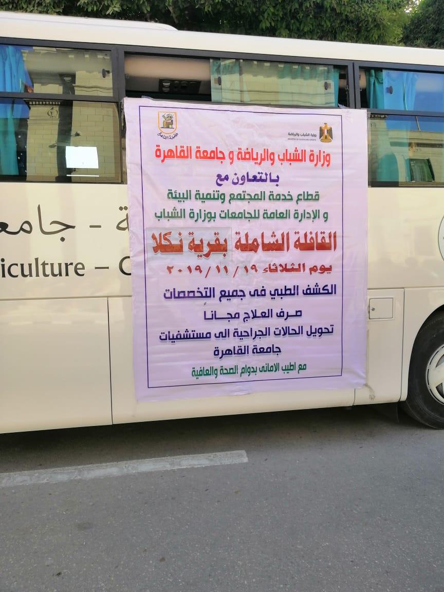جامعة القاهرة تطلق قافلة طبية شاملة إلى قرية نكلا بالجيزة  (1)