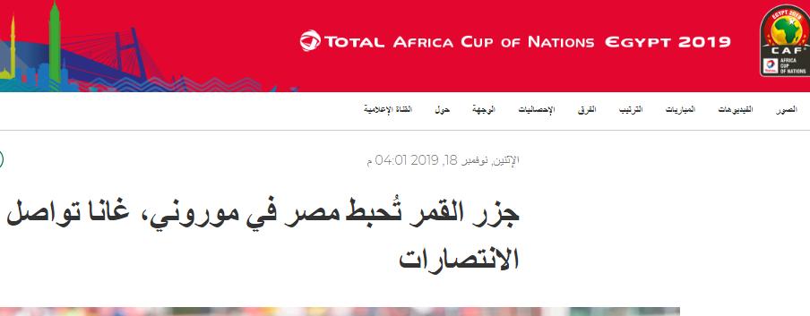 جزر القمر تحبط مصر