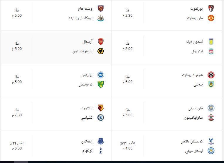 مباريات الجولة 11 من الدوري الانجليزي