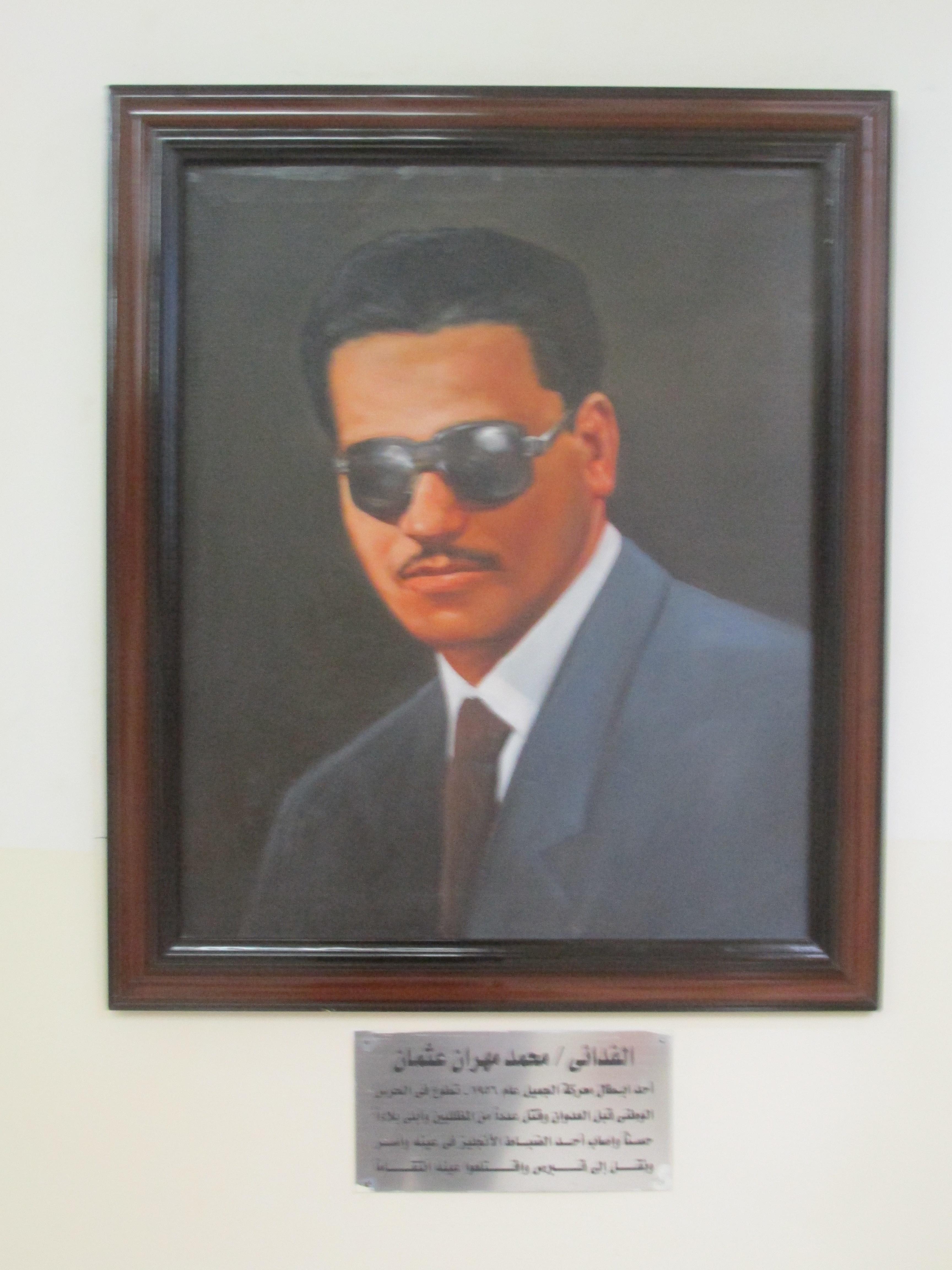 البطل الفدائى محمد مهران (2)