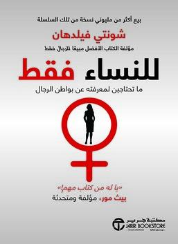 كتاب للنساء فقط شونتي فيلدهان