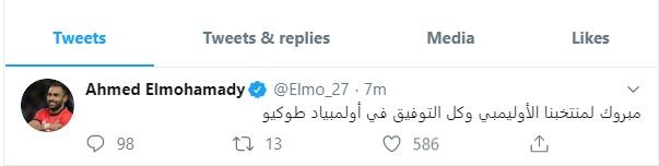 تغريدة المحمدى