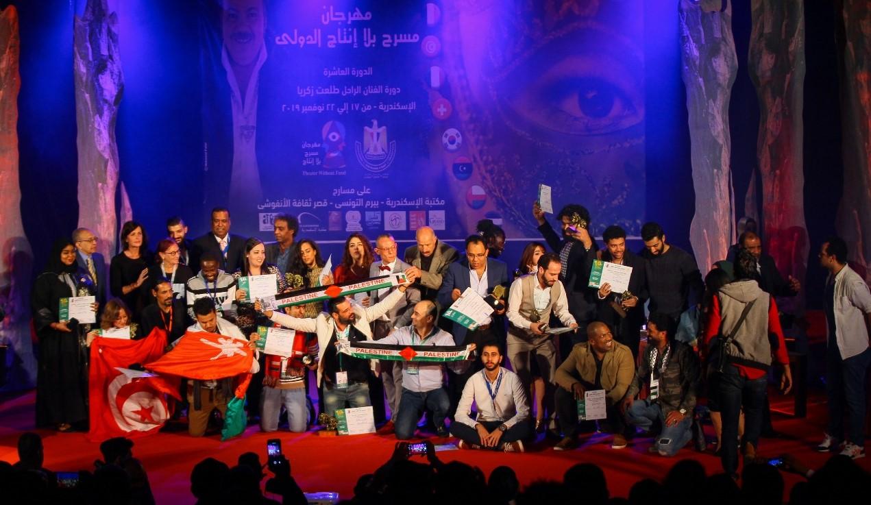 مهرجان مسرح بلا انتاج الدولي في دورته العاشرة