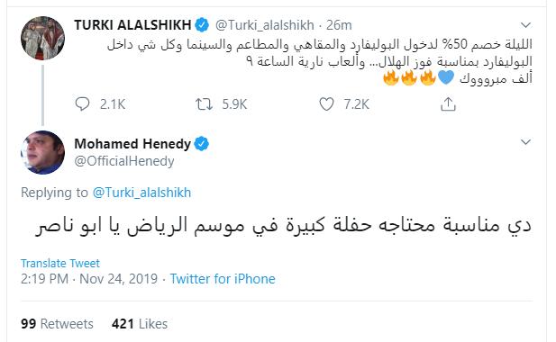 رد هنيدى على بوست تركى آل شيخ