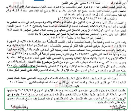 218546-حكم-الطرد-بتعويض-2