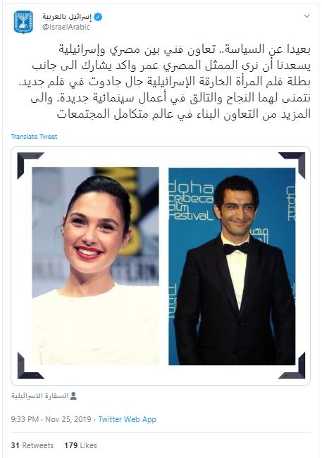حساب إسرائيل بالعربية على تويتر