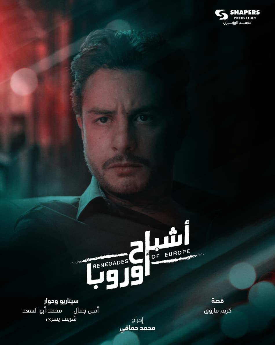 احمد الفيشاوى