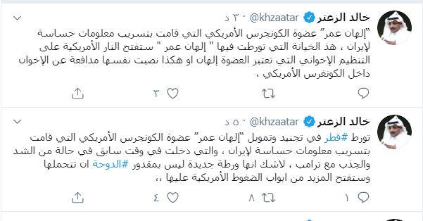 خالد الزعتر والهان عمر