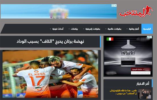 المنتخب المغربية